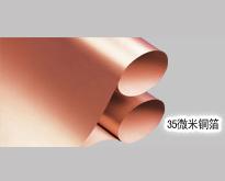 35微米HTE铜箔