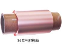 35微米挠性铜箔
