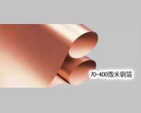 70-400微米HTE铜箔