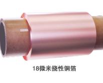 18微米挠性铜箔