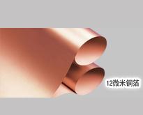 12微米HTE铜箔
